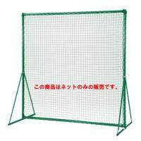 Y21364用野球ネットのみ ★素材/ポリエチレン440T(400d)/60本 ★サイズ/高さ200...