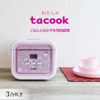 """タイガー 3合炊き炊飯器 おすすめポイント  1)おかずとごはんが同時調理できる""""tacook""""機能..."""