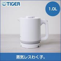 電気ケトル タイガー PCJ-A100W ホワイト 1.0L 蒸気レス わく子 早い おしゃれ 安全