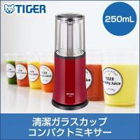 タイガーコンパクトミキサー おすすめポイント  1)オンラインショッピング限定商品 おしゃれな赤色の...