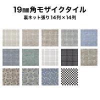 ●名称:19mm角施釉モザイクタイル(窯変) ●商品番号:19mm-mosic-sito-19k-n...