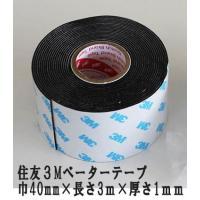強力両面テープ(外部・内部用)40mm×3m 1mm厚 1巻入 住友3Mベーターテープ 玄関用軽量レンガ かるかるブリックに最適