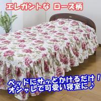 洗える おしゃれ 花柄プリント ベッドカバー (セミダブル) フローレンス ローズ