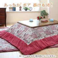【冬物大セール!】 メーカー直販だからできるこの安さ! シェニール織のお洒落なセンスで鮮やか暖かボア...