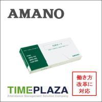 アマノ株式会社  アマノ(AMANO)タイムカード タイムレコーダー  ・100枚入/箱 対応タイム...