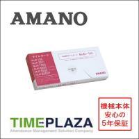 アマノ株式会社 アマノ(AMANO)タイムカード タイムレコーダー  ・50人用  ・100枚入/箱...