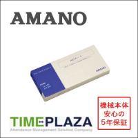 アマノ株式会社  アマノ(AMANO)タイムカード タイムレコーダー  ・4欄印字 ・バーコード印刷...