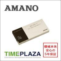 アマノ株式会社 アマノ(AMANO)タイムカード タイムレコーダー  ・8欄印字 ・バーコード印刷あ...