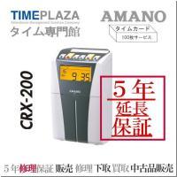アマノ株式会社(AMANO) タイムレコーダー CRX200   アマノ(AMANO)タイムレコーダ...