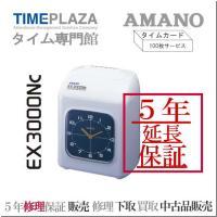 アマノ株式会社(AMANO) タイムレコーダー EX3000Nc  アマノ(AMANO)タイムレコー...