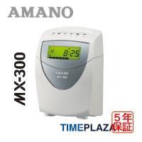 アマノ株式会社(AMANO) タイムレコーダー MX-300 アマノ(AMANO)タイムレコーダー ...