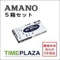 アマノ(AMANO)タイムカード タイムレコーダー ・アマノ株式会社 ・MX-100専用タイムカード...