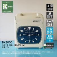 ◆中古タイムレコーダー  ◆付属品 タイムカード100枚(締め日を指定してください)、取扱説明書、 ...
