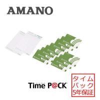 iCカード、社員証ラベルが入っている追加購入用のカードセットです。    AMANO アマノ株式会社...