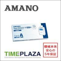 アマノ(AMANO)タイムカード タイムレコーダー アマノ株式会社  タイムパックカード(4欄印字)...