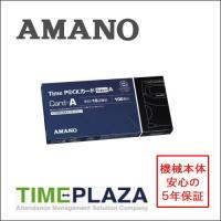 アマノ株式会社 アマノ(AMANO)タイムカード タイムレコーダー 最新のタイムパック3(TimeP...