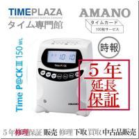 アマノ株式会社(AMANO) タイムレコーダー TimeP@CK III 150 TPC-700TC...