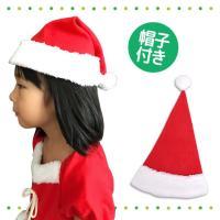 サンタ 衣装 着ぐるみ ワンピース キッズ ジュニア あったか ふわもこ クリスマス フリース サンタクロース コスチューム 仮装
