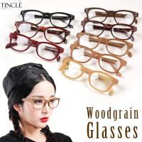 ウッド調フレーム伊達めがね 木目調 ウェリントン まじめがね 丸めがね メガネ 伊達眼鏡 レンズあり