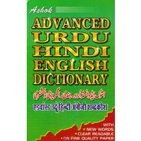 [ウルドゥ語の辞書]ASHOK CONCISE ADVANCED URDU- HINDI-ENGLI...