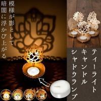 ティーライトキャンドルのシャドウランプ - ガネーシャ / ランプ、キャンドル、ヒンドゥー、Gane...