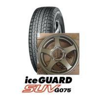 「iceGUARD SUV G075」は、「SUVに、飛躍の氷上性能を」をテーマに、SUVユーザーか...