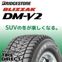 【4本以上で送料無料】新品 BRIDGESTONE ブリザック DMV2 175/80-16 175...