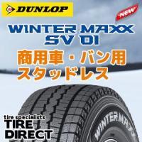 【4本以上で送料無料】DSV-01の後継商品 新品 DUNLOP WINTER MAXX SV 01...