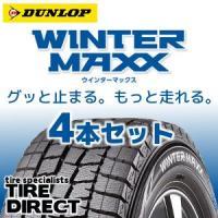 【送料無料】4本セット 新品 DUNLOP WINTER MAXX WM01 ウィンターマックス 1...