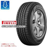 PIRELLI SCORPION ICE&SNOW RUNFLAT 新品スタッドレスタイヤ1本の価格...