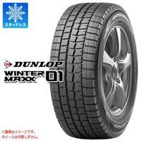 DUNLOP WINTER MAXX 01 新品スタッドレスタイヤ1本の価格です。 ※ホイールは付属...
