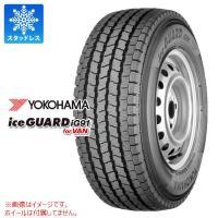 YOKOHAMA iceGUARD iG91 for VAN 新品スタッドレスタイヤ1本の価格です。...