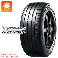 MICHELIN PILOT SPORT 4 新品サマータイヤ1本の価格です。 ※ホイールは付属しま...