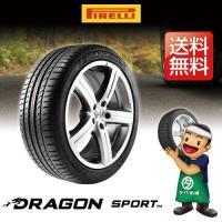 PILELLI(ピレリ)DRAGON SPORT(ドラゴン スポーツ)225/45R17 91W サ...