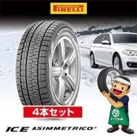 PIRELLI(ピレリ) ICE ASIMMETRICO アイスアシンメトリコ 225/65R17 ...