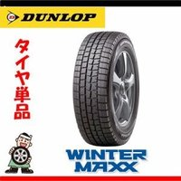 ダンロップ WINTER MAXX ウィンターマックス 185/55R16 83Q 乗用車スタッドレ...