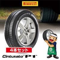 ■サマータイヤ PIRELLI(ピレリ) CINTURATO P1 195/65R15 91V 4本...
