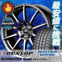 スタッドレスホイールセットDUNLOP ダンロップ ウィンターMAXX 01 18インチ 235-5...