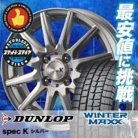 165/55R14 72Q DUNLOP ダンロップ WINTER MAXX 01 WM01 ウイン...