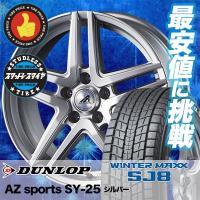 17インチ DUNLOP ダンロップ WINTER MAXX SJ8 ウインターマックス SJ8 2...
