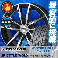 スタッドレスホイールセットDUNLOP ダンロップ WINTER ウィンターMAXX SJ8 17イ...