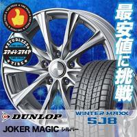16インチ DUNLOP ダンロップ WINTER MAXX SJ8 ウインターマックス SJ8 2...