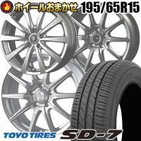 195/65R15 91H TOYO TIRES トーヨー タイヤ SD-7 エスディーセブン  ホイールおまかせ サマータイヤホイール4本セット