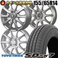 155/65R14 75S TOYO TIRES トーヨー タイヤ SD-K7 エスディーケ-セブン  ホイールおまかせ サマータイヤホイール4本セット