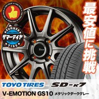 155/65R14 75S トーヨー タイヤ エスディーケ-セブン V-EMOTION GS10 サマータイヤホイール4本セット