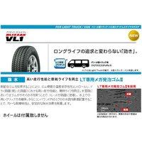 商品区分 : 新品タイヤ  メーカー : ブリヂストン パターン : VL1 サイズ : 145R1...