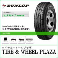 商品区分 : 新品タイヤ  メーカー : ダンロップ パターン : VAN01 サイズ : 145R...
