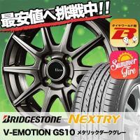 155/65R14 75S ブリヂストン ネクストリー V-EMOTION GS10 サマータイヤホイール4本セット