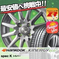 155/65R14 75T HANKOOK ハンコック KINERGY ECO 2 K435 キナジ...