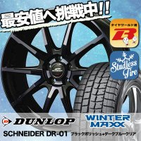 18インチ DUNLOP ダンロップ WINTER ウィンターMAXX 01 WM01 225/45...